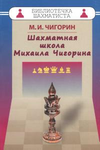 Чигорин - Шахматная школа Михаила Чигорина - 2017