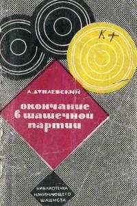 Дунаевский - Окончание в шашечной партии - 1965