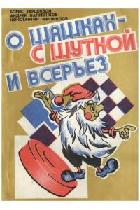 Герцензон, Напреенков, Филиппов - О шашках с шуткой и всерьез - 1991
