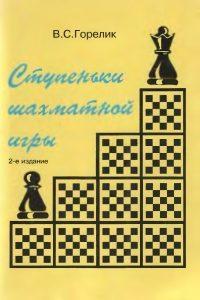 Горелик - Ступеньки шахматной игры - 2000