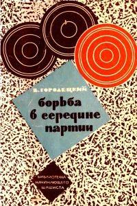 Городецкий - Борьба в середине партии - 1965
