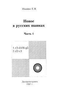 Ивашко - Новое в русских шашках. Часть 1 - 1997
