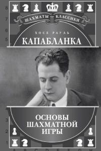 Калиниченко - Хосе Рауль Капабланка. Основы шахматной игры - 2016