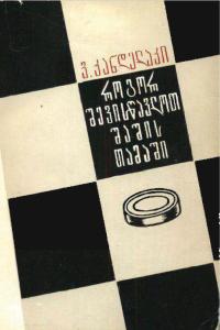 Канделаки - Как научиться играть в шашки - 1987
