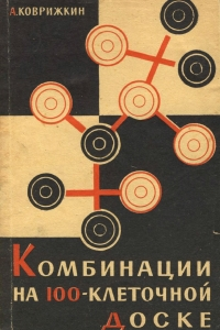 Коврижкин - Комбинации на 100-клеточной доске - 1963