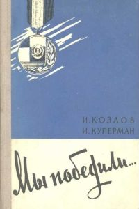 Козлов, Куперман - Мы победили - 1960