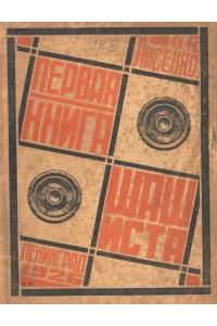 Лисенко - Первая книга шашиста - 1926