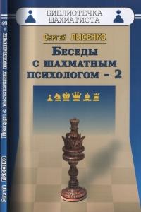 Лысенко - Беседы с шахматным психологом-2 - 2016