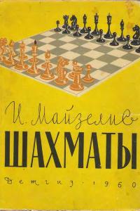 Майзелис - Шахматы. Основы теории - 1960
