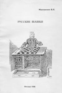 Маковенко - Русские шашки (новая дебютная стратегия, игра за белых) - 1998