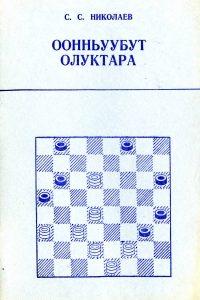 Николаев - Непроезжей дорогой игры - 1982