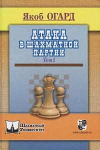 Огард - Атака в шахматной партии. Том 1 - 2014