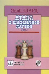 Огард - Атака в шахматной партии. Том 2 - 2016