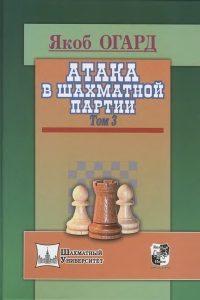 Огард - Атака в шахматной партии. Том 3 - 2016