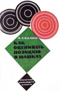 Сидлин - Как оценивать позицию в шашках - 1966