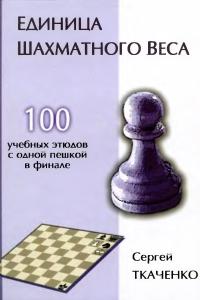 Ткаченко - Единица шахматного веса - 2015