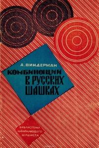 Виндерман - Комбинации в русских шашках - 1966