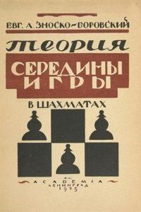Зноско-Боровский - Теория середины игры в шахматах - 1925