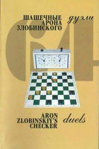 Злобинский - Шашечные дуэли - 1999
