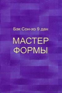 Бэк Сон-хо - Мастер формы - 1995