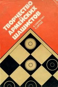 Габриелян, Дрозд - Творчество армейских шашистов - 1989