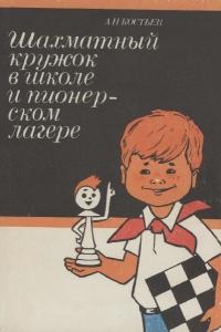 Костьев - Шахматный кружок в школе и пионерском лагере - 1980