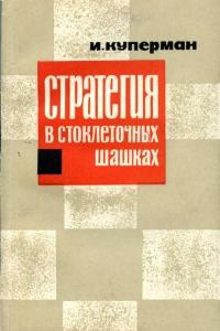 Куперман - Стратегия в стоклеточных шашках - 1964