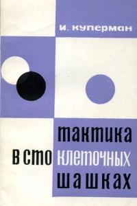 Куперман - Тактика в стоклеточных шашках - 1967