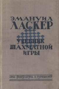 Ласкер - Учебник шахматной игры - 1937