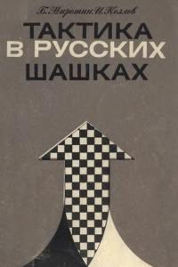 Миротин, Козлов - Тактика в русских шашках - 1974