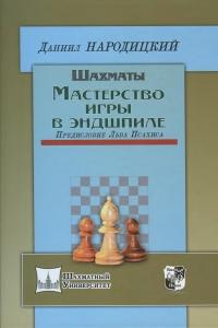 Народицкий - Шахматы. Мастерство игры в эндшпиле - 2016