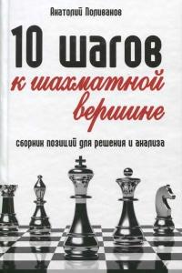 Поливанов - 10 шагов к шахматной вершине - 2015