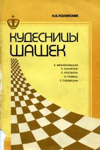 Полянская - Кудесницы шашек - 1988