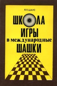 Шаус - Школа игры в международные шашки - 1981