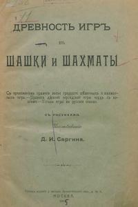 Саргин - Древность игр в шашки и шахматы - 1915