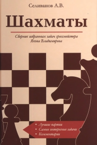 Селиванов - Шахматы. Сборник избранных задач гроссмейстера Якова Владимирова - 2012