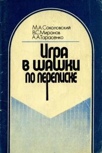 Соколовский, Миронов, Тарасенко - Игра в шашки по переписке - 1988