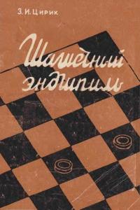 Цирик - Шашечный эндшпиль - 1959