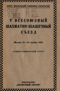 V Всесоюзный шахматно-шашечный съезд (1927) - 1928