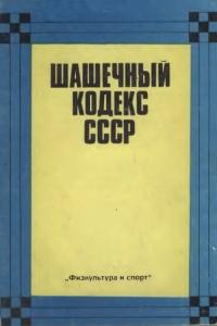 Виндерман - Шашечный кодекс СССР (6-е издание) - 1981