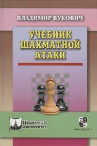 Вукович - Учебник шахматной атаки - 2015