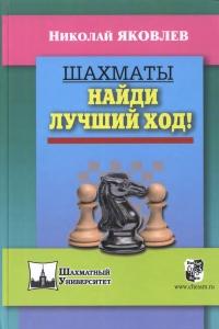 Яковлев - Шахматы. Найди лучший ход! - 2016