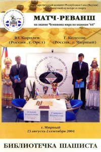 Азаров - Матч-реванш на звание чемпиона мира по шашкам 64 - 2004