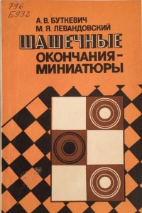 Буткевич, Левандовский - Шашечные окончания-миниатюры - 1985