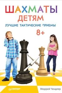 Чендлер - Шахматы детям. Лучшие тактические приемы - 2015
