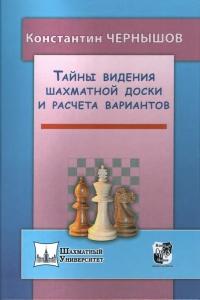 Чернышов - Тайны видения шахматной доски и расчета вариантов - 2016