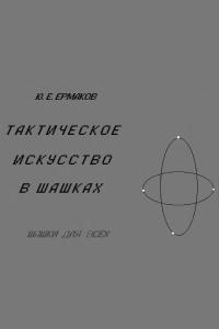 Ермаков - Тактическое искусство в шашках - 2003