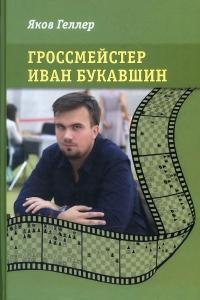 Геллер - Гроссмейстер Иван Букавшин - 2019