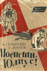 Герцензон, Малев - Поспеши, Юлиус - 1965