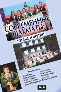 Глуховский - Современные шахматы. Взгляд изнутри. 2014 год - 2016